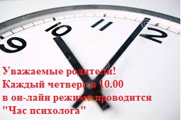 Час психолога
